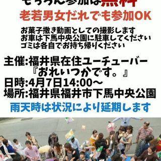 4月7日(日)14:00~下馬中央公園お菓子撒き