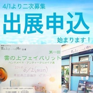 出展者申込 2次募集♪ 【開催6/2(日)展示販売】ハンドメイド...