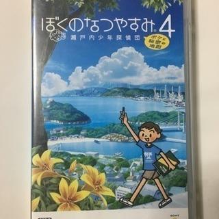 PSPゲームソフト『ぼくのなつやすみ4 瀬戸内少年探偵団』