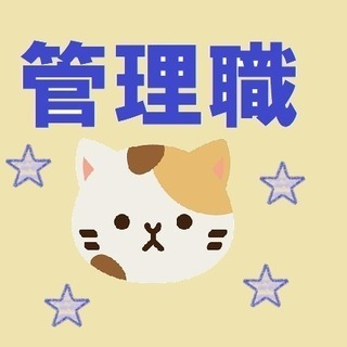 【急募】管理職募集!施設長の経験がなくても相談OK♪(枚方市・住...