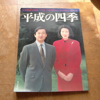 皇室報道写真集 1994年朝日新聞社
