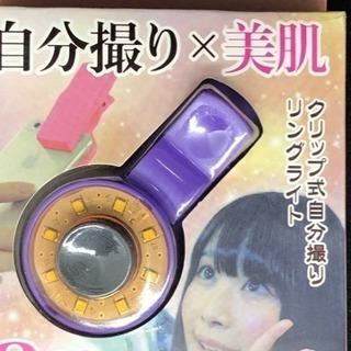 ★引き取り希望【未使用新品】LEDスマホワイドレンズ★