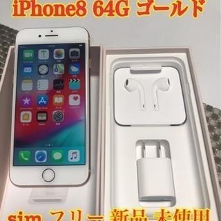 【おまけつき】iPhone 864GB ゴールド simフリー ...