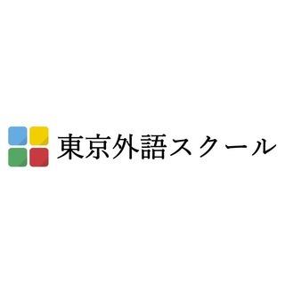 八王子の塾・個別指導塾【東京外語スクール】