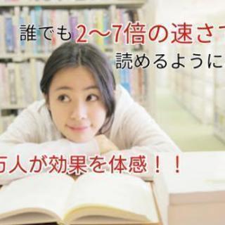 【webでも受けられる!】楽に 楽しく 速く読める!日本一楽しい速...
