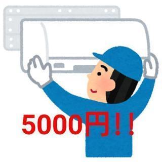 人数限定!エアコン7500円!で取り付けします。便利屋★その他何でも。
