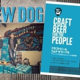 東京 クラフトビールの楽しみ方 ブリュードッグ書籍『クラフトビー...