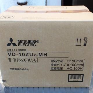 ☆三菱 MITSUBISHI VD-10ZU2-MH ダクト用換...