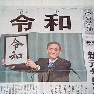 中日新聞 4/2 号外 新元号 令和  値下げ‼