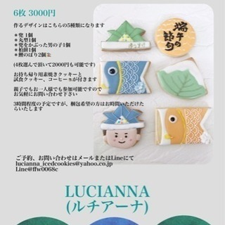 ♡端午の節句アイシングクッキーレッスン♡