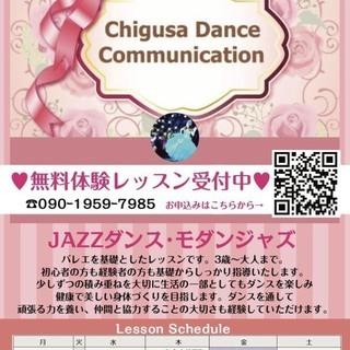 Chigusa Dance Commnication@深井スタジオ...