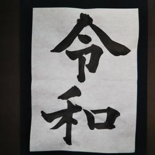 練習しよう‼️新元号「令和」
