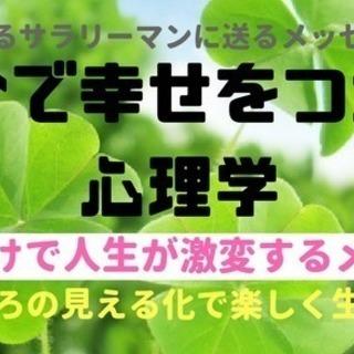 お気軽【心理学 勉強会】4/30