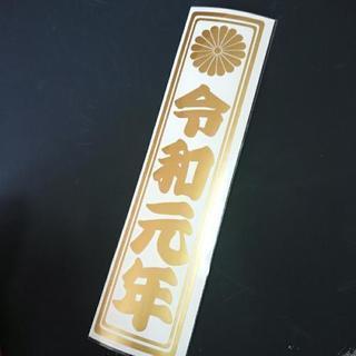 カッティングステッカー  令和元年