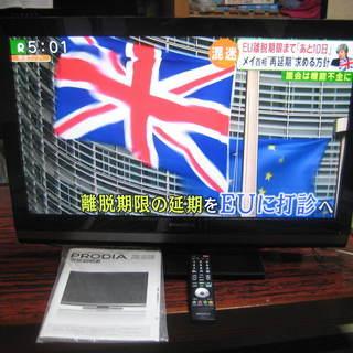PRODIA 32型 デジタルハイビジョン液晶テレビ PIXELA