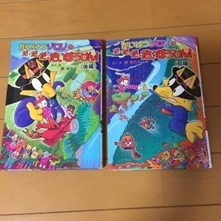 かいけつゾロリ 絵本 2冊