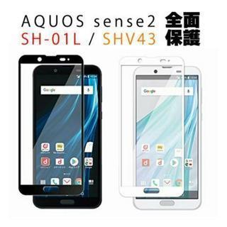 AQUOS sense2 SH-M08 保護フィルム 黒 新品未開封