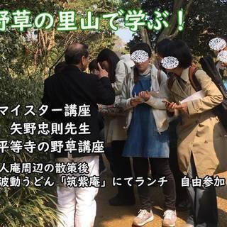 薬草料理マイスター講座in筑紫野市