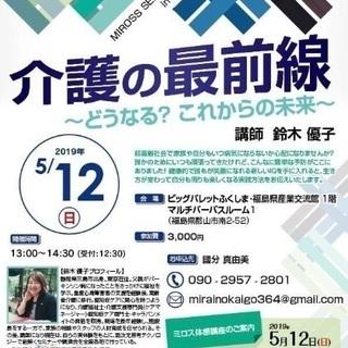5/12 介護の最前線 〜どうなる?これからの未来〜