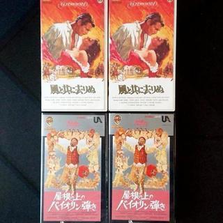 VHSテープ 洋画名作2作品4巻 「風と共に去りぬ」「 屋根の上...