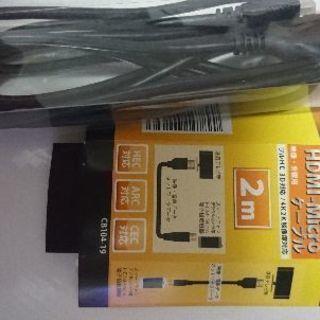 HDMI-Micro ケーブル