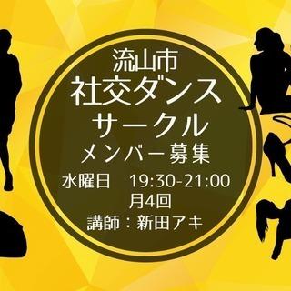 社交ダンスのラテン・グループレッスン(水曜日)
