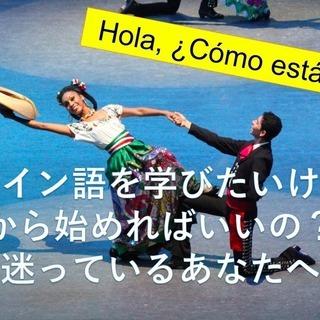 楽しくスペイン語を勉強してみませんか?の画像