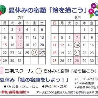 アトリエCOCOより夏休み絵画教室のお知らせ