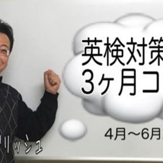 鹿児島中央駅 英検合格3ヶ月コース