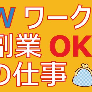 Wワーク副業歓迎・土日のみ時間相談可の電話対応【仕事No.2572】 - 事務