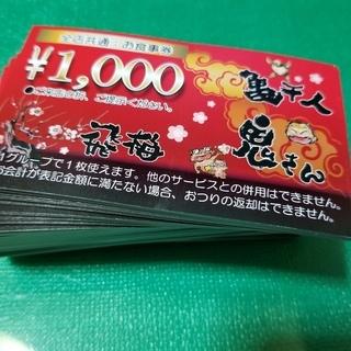 50万円分山分け