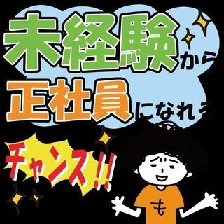 (派)遠賀郡遠賀町の求人《プレス&スポット溶接》時給940円☆