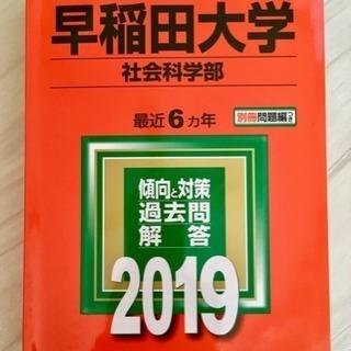 早稲田大学 社会科学部 2019年 赤本