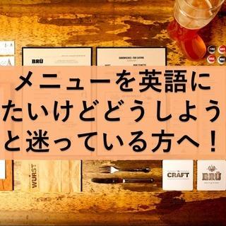 メニューを英語に翻訳してみませんか?