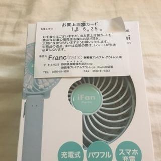 〜✴︎Francfrancで購入faris 2way ハンディ扇風...