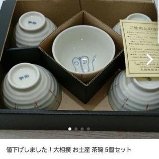 大相撲 記念品 お茶碗セット