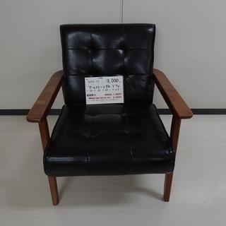 アーム付き一人掛けソファ(3103-31)