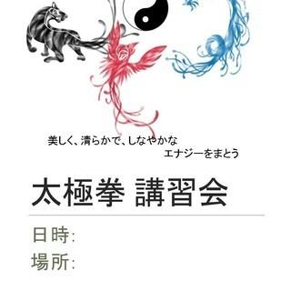 中国武術太極拳教室一回200円(会員100円)