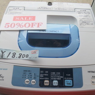 洗濯機 日立 15年式 5kg 50%off