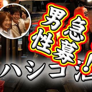 6/18(金) 20時開催!女性参加費無料!男性急募!大井町でハシゴ酒しよう!の画像