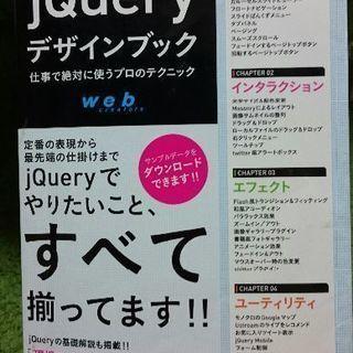 【取引成立】jQueryデザインブック