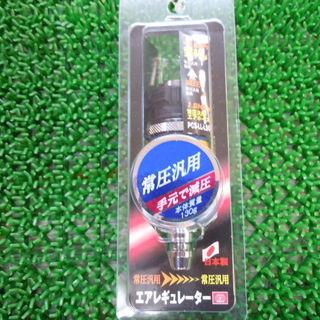 【JR-148】SK11 エアレギュレーター PC-S-LL-L...