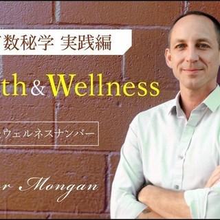 【7/4】ヨガ数秘学実践編:ヘルス&ウェルネスナンバー