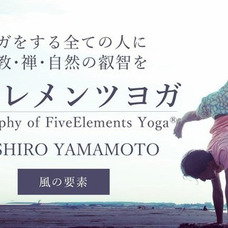 【5/12】Philosophy of FiveElements...