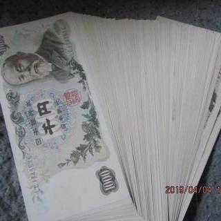博文君の1000円札 新券でーーーっす!
