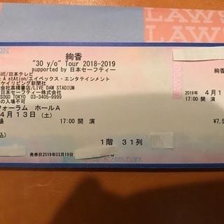 絢香ライブチケット 4/13(土)東京国際フォーラム1枚、譲ります