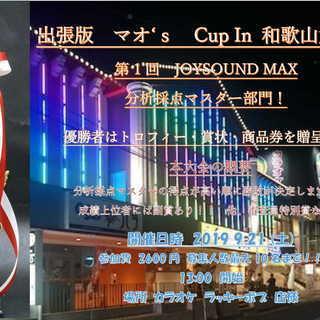 カラオケ大会 マオ's Cup In 和歌山 JOYSOUND部門