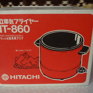 F21 【未使用品】日立 電気フライヤー NT-860【長期保管】