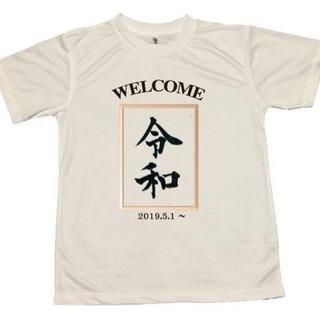 新年号「令和」記念Tシャツ2枚セット(サイズ各種あり)