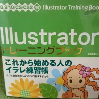 【取引成立】イラストレータートレーニングブック